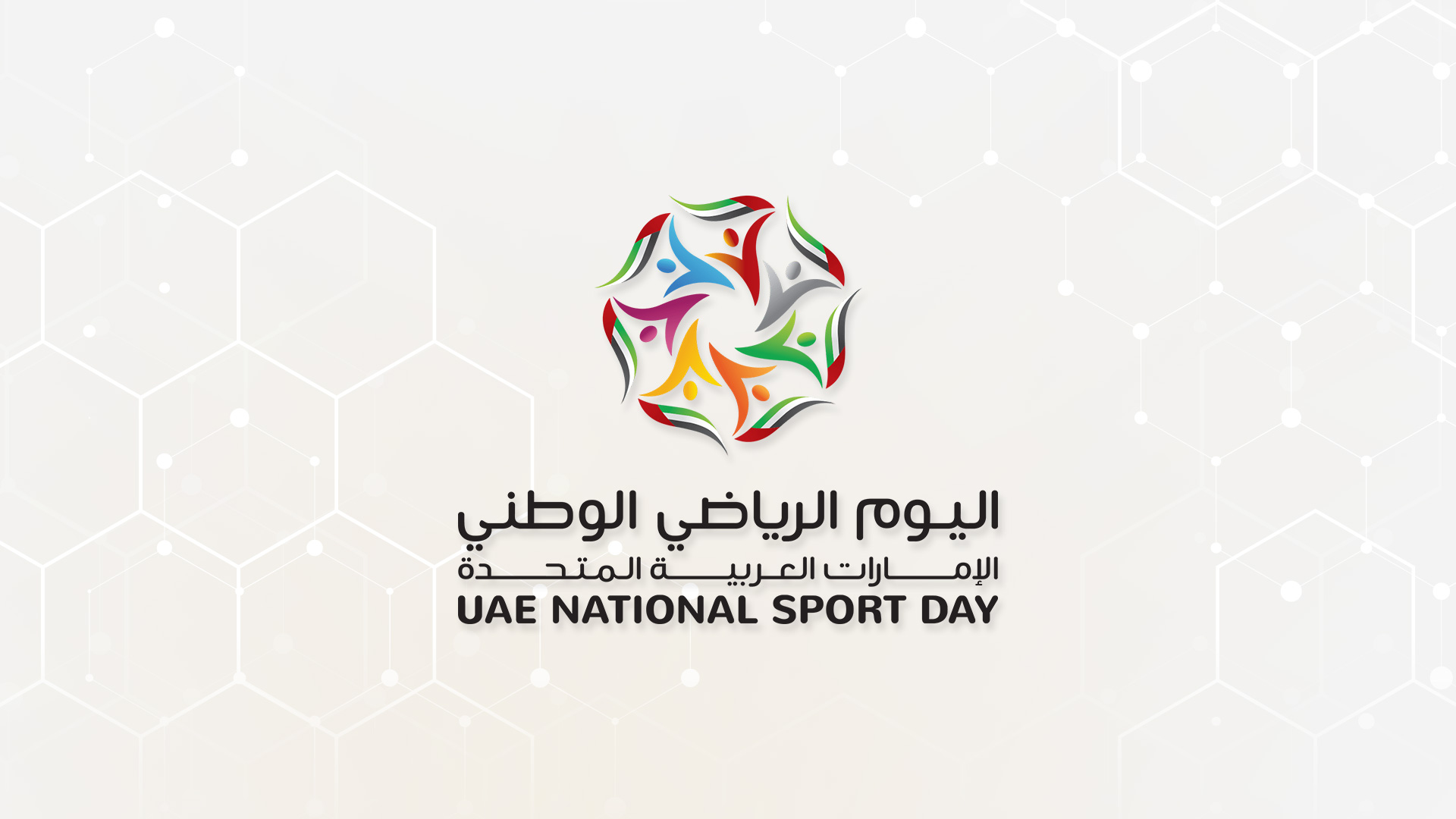 UAE National Sports Day