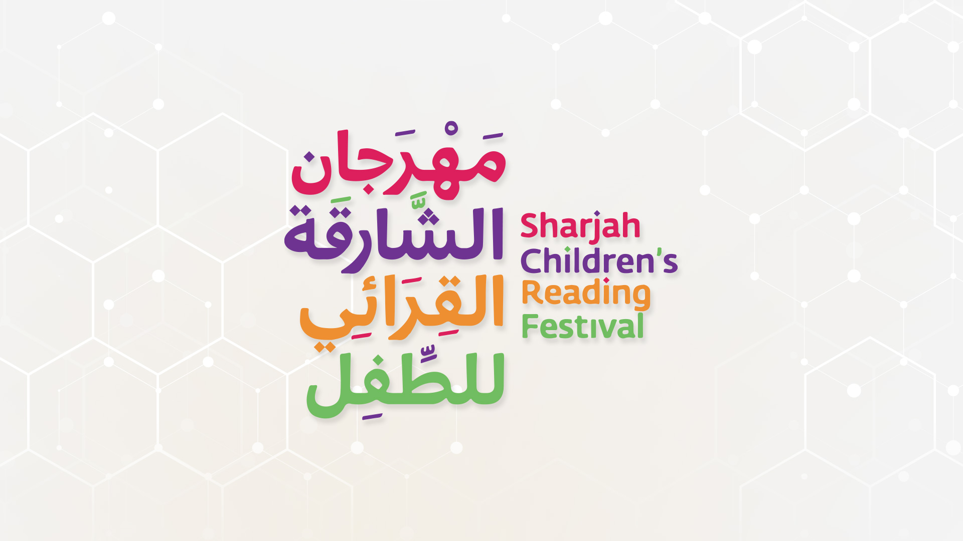 Children's Reading Festival