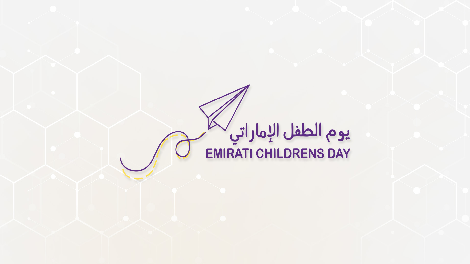 Emirati Children's Day