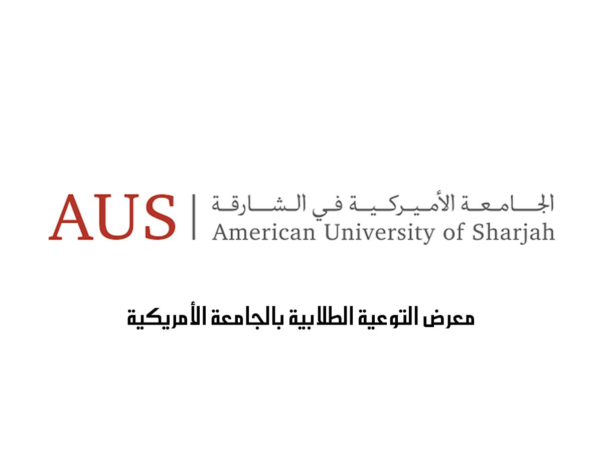 Student Awareness Fair at American University of Sharjah