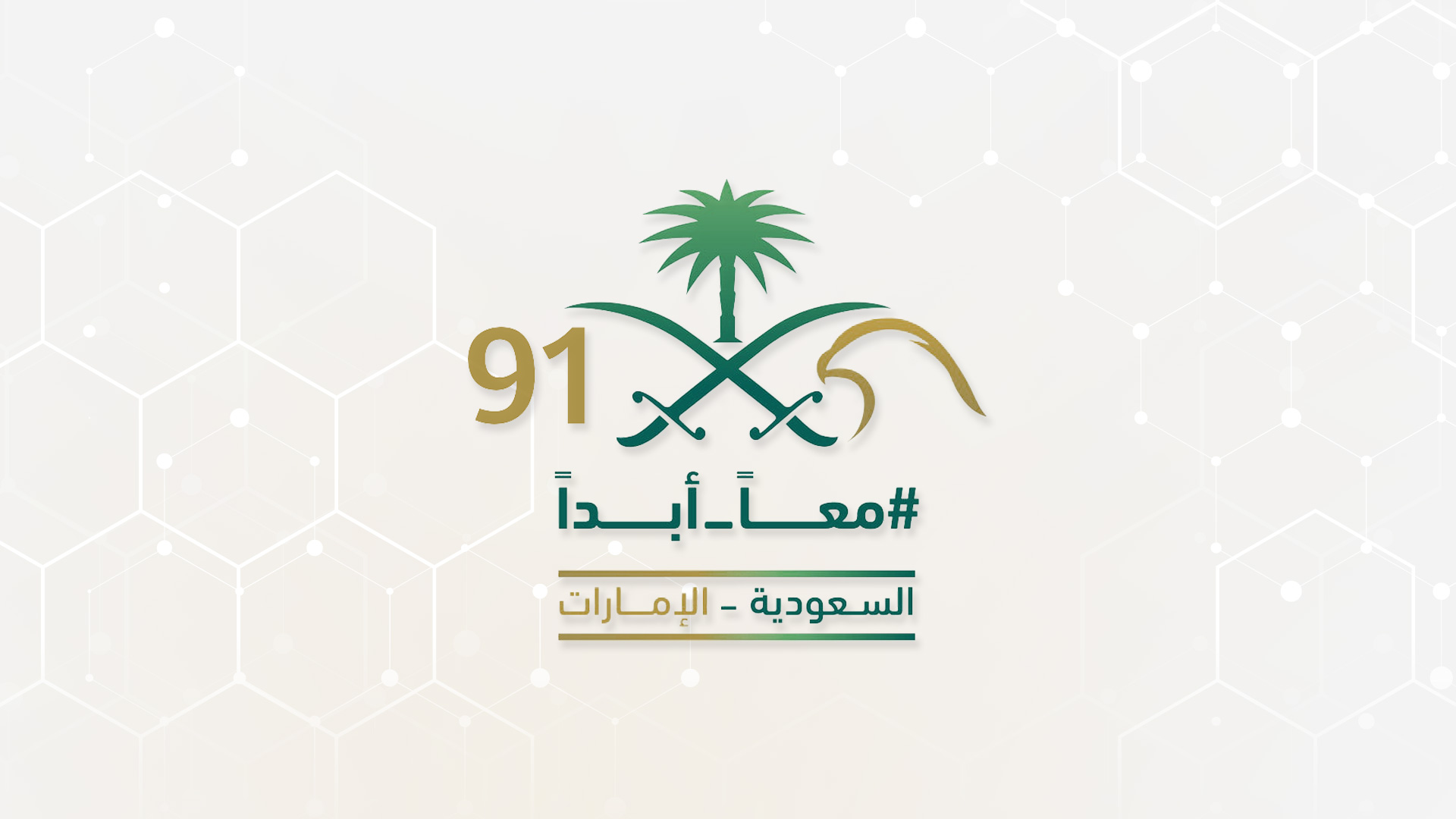 Saudi National Day (Saudi Arabia - UAE #Together_Forever)